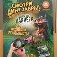 Отдается в дар Смотри динозавры книга
