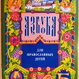 Отдается в дар Книга Азбука для православных детей