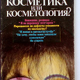 Отдается в дар Книга косметика или косметология