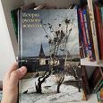 Отдается в дар Книга история русского искусства