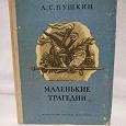 Отдается в дар А.С.Пушкин «Маленькие трагедии»