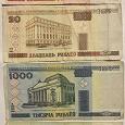 Отдается в дар Белорусские рубли 2000г