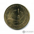 Отдается в дар Монета 10 руб. «Космос»