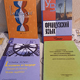 Отдается в дар Учебники по французскому языку для вузов