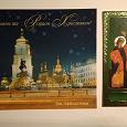 Отдается в дар открытка, календарь, марка и конверт в коллекцию