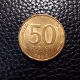 Отдается в дар Монета 50р.