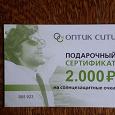Отдается в дар Подарочный сертификат на очки