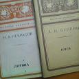 Отдается в дар Н.А.Некрасов-лирика: Куприн-Олеся