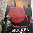 Отдается в дар Книга «Москва и мир»