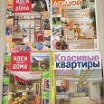 Отдается в дар Журналы про недвижимость, питание, каталоги