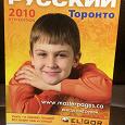 Отдается в дар справочник Русский Торонто 2010