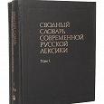 Отдается в дар Сводный словарь современной русской лексики (2 тома)