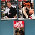 Отдается в дар журналы, книги о собаках