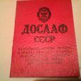 Отдается в дар Корочки Досааф-СССР