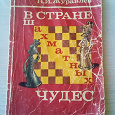 Отдается в дар Книга про шахматы