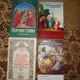 Отдается в дар Книги -Для верующих