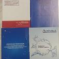 Отдается в дар Медицинские брошюры для психиатров