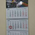 Отдается в дар Календари трёхблочные на 2021 год
