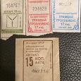 Отдается в дар Для коллекционеров транспортные билеты