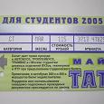 Отдается в дар Проездной билет ТАТ, май 2005 год