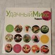 Отдается в дар Кулинарная книга Tapperwear
