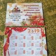 Отдается в дар Календарик карманный