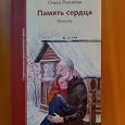 Отдается в дар Книга Ольга Рожнева Память сердца