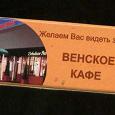 Отдается в дар Спички Венскогого кафе