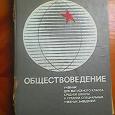 Отдается в дар Учебник обществоведение 1975 год