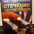 Отдается в дар Детектив А.Марининой