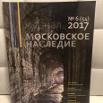 Отдается в дар Журнал Московское наследие