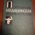 Отдается в дар Популярная медицинская энциклопедия