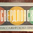 Отдается в дар Карта-схема из СССР