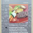 Отдается в дар Учебники для учащихся кулинарных колледжей