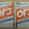 Отдается в дар Учебные пособия по математике.