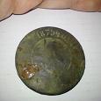 Отдается в дар монета 1879 г.