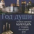 Отдается в дар Православный календарь