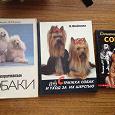 Отдается в дар Книги про собак