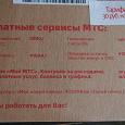 Отдается в дар Сим-карта МТС с тарифом «Тарифище»