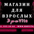 Отдается в дар Скидка 30% в Эровита
