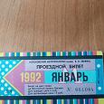 Отдается в дар Проездной билет 1992 г