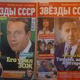 Отдается в дар Журналы для любителей советских звезд
