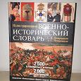 Отдается в дар Военно-исторический словарь