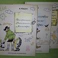 Отдается в дар книги детские с математическим уклоном