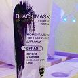 Отдается в дар Экспресс-маска для лица
