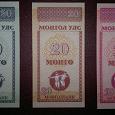Отдается в дар Банкноты Монголии
