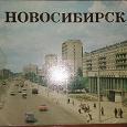 Отдается в дар Набор открыток Новосибирск