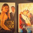 Отдается в дар Любовные романы