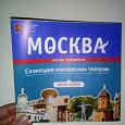 Отдается в дар Карта достопримечательностей и театров Москвы