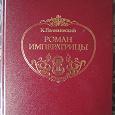 Отдается в дар Книга «Роман императрицы». Валишевский К.